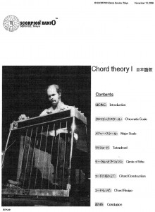ChordTheory I_Cover 729x1032