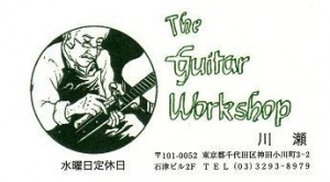 card-4-guitarworkshop-30